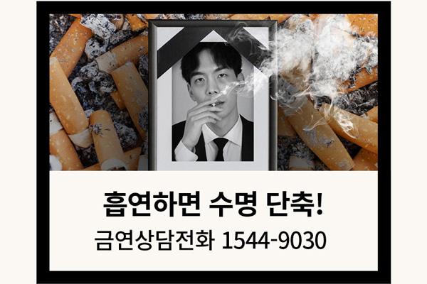 New Graphic Health Warnings in Korea