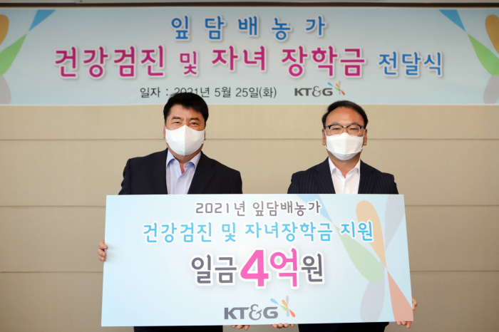 KT&G Distributes Funds to its Tobacco Growers
